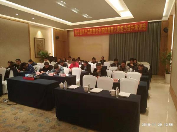 xiangshanxiannonganjianguanpeixun1.jpg